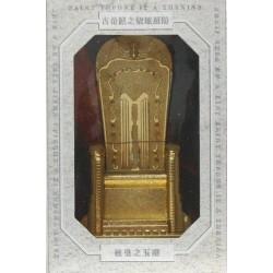 Myth Cloth - Trone du grand Pope